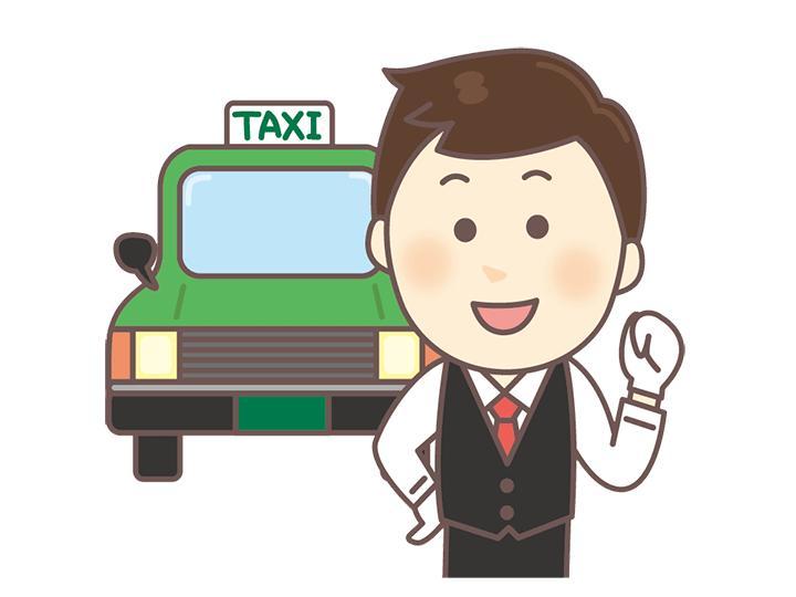 【タクシー乗務員】駅前専用乗り場や無線配車など安定して稼げる体制です☆