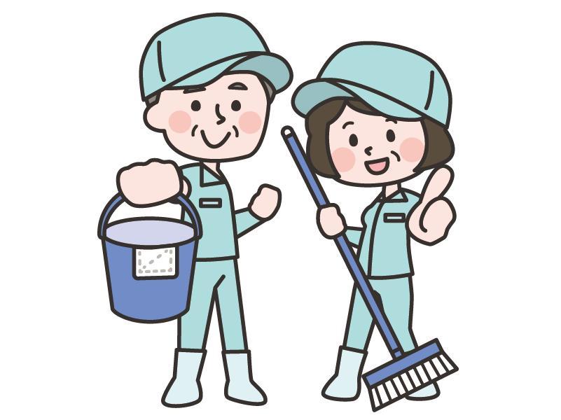 【清掃作業(掃除)】安定収入♪60歳以上も活躍中!!
